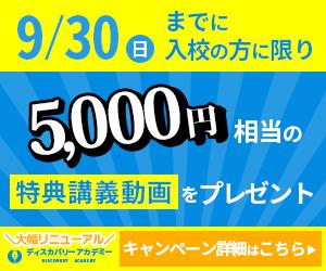 5000-bana-300-250
