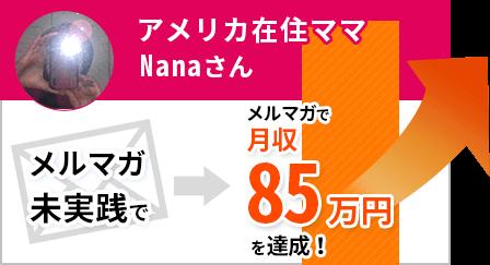 nana-03