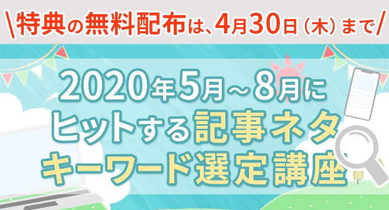 renewal-200323-a-01