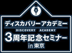 3yer-logo-back